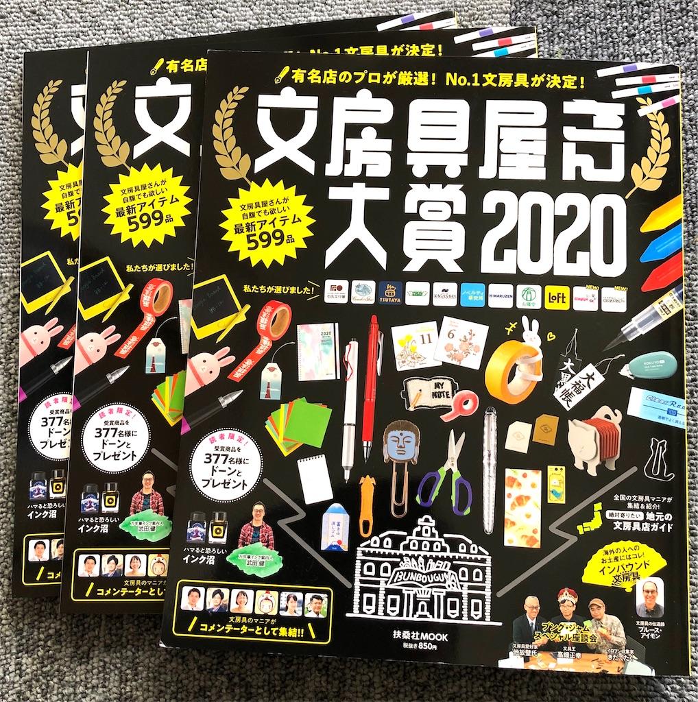 f:id:fumihiro1192:20200507121504j:image