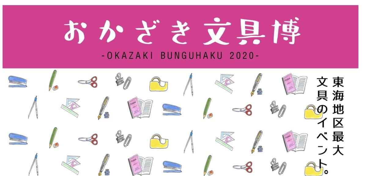 f:id:fumihiro1192:20200508191144j:plain