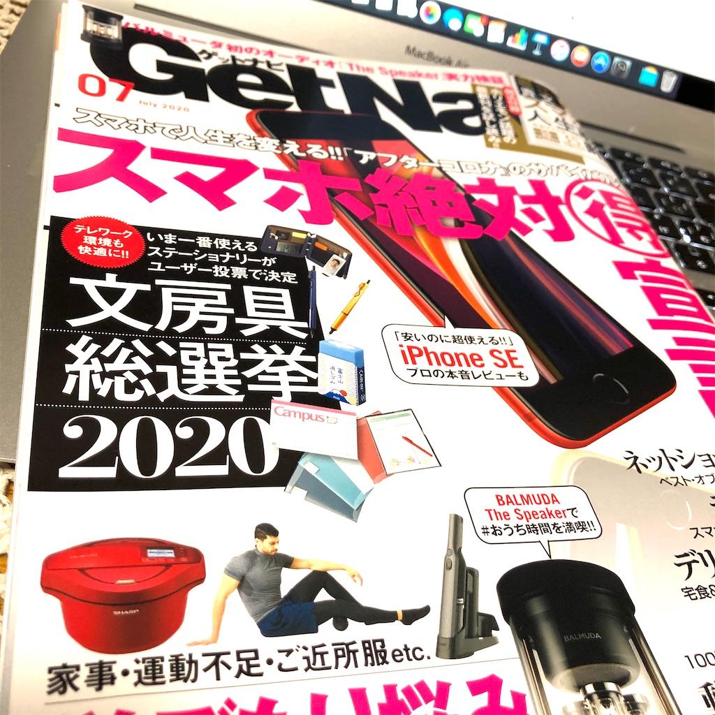 f:id:fumihiro1192:20200525205757j:image