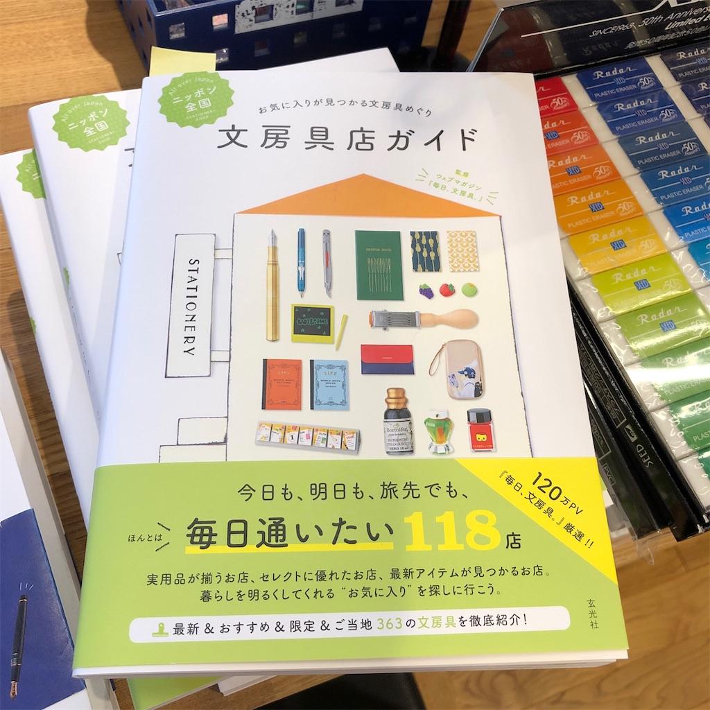 f:id:fumihiro1192:20200624195007j:image