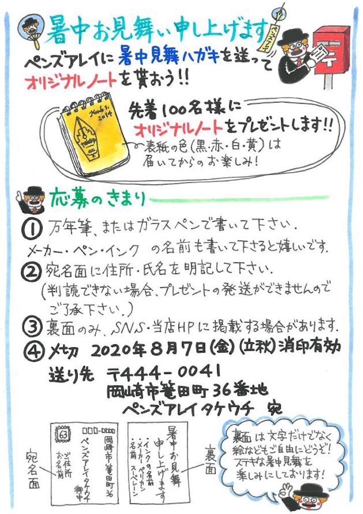 f:id:fumihiro1192:20200708191126j:image