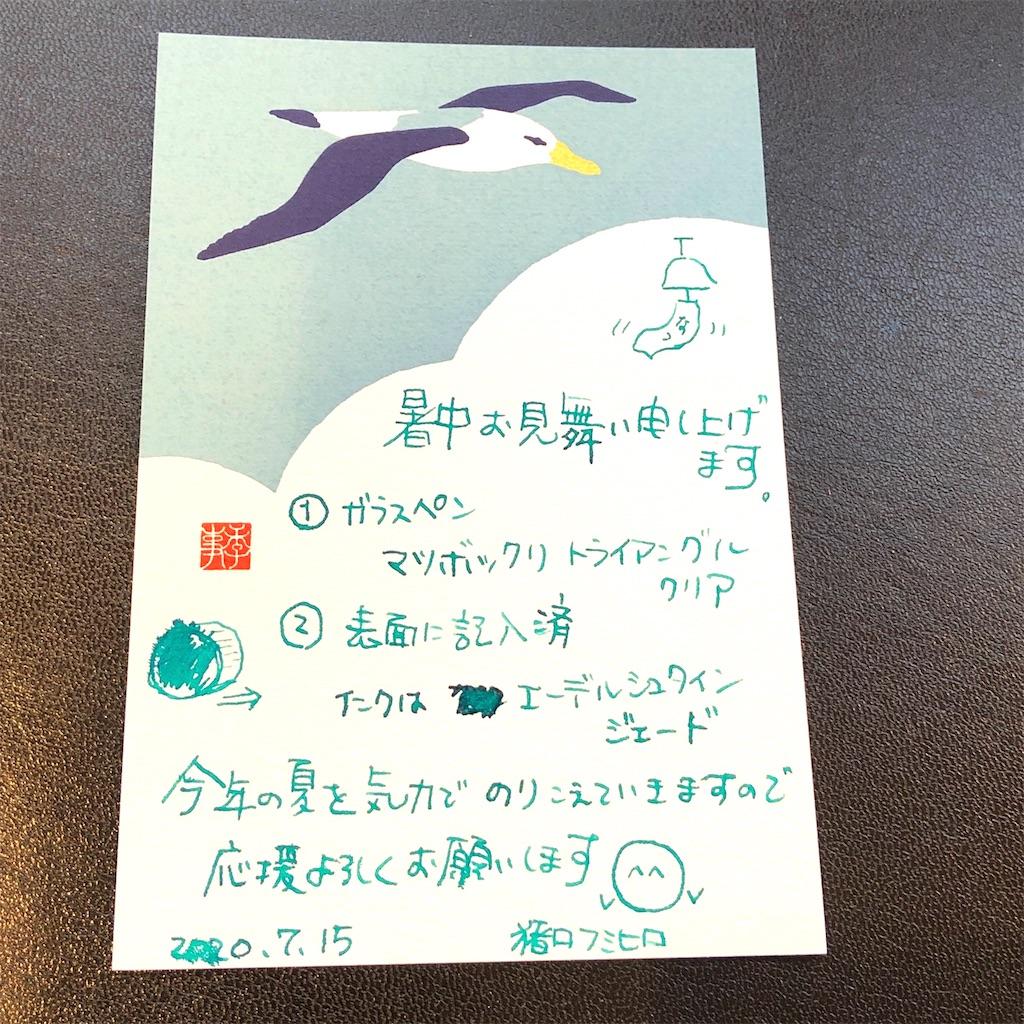 f:id:fumihiro1192:20200715193616j:plain