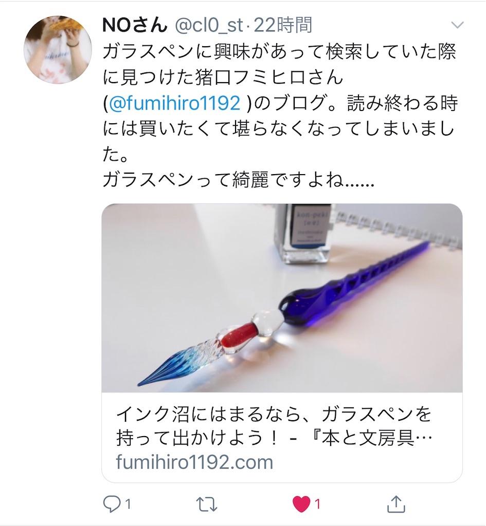 f:id:fumihiro1192:20200718204124j:image