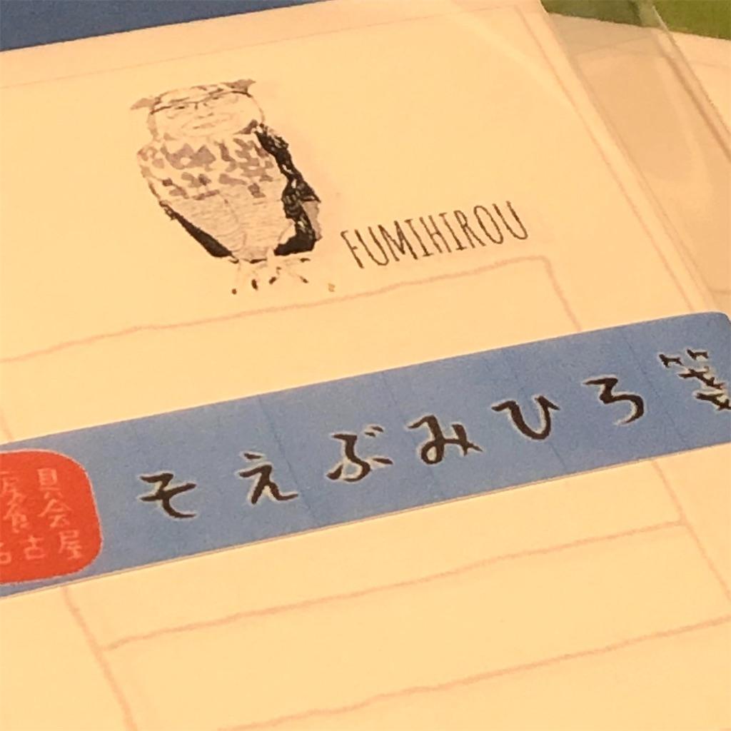 f:id:fumihiro1192:20200728193830j:image