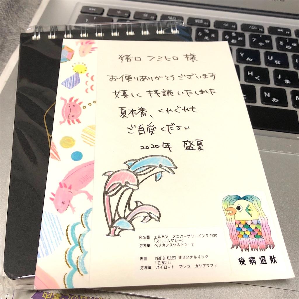 f:id:fumihiro1192:20200730202129j:image