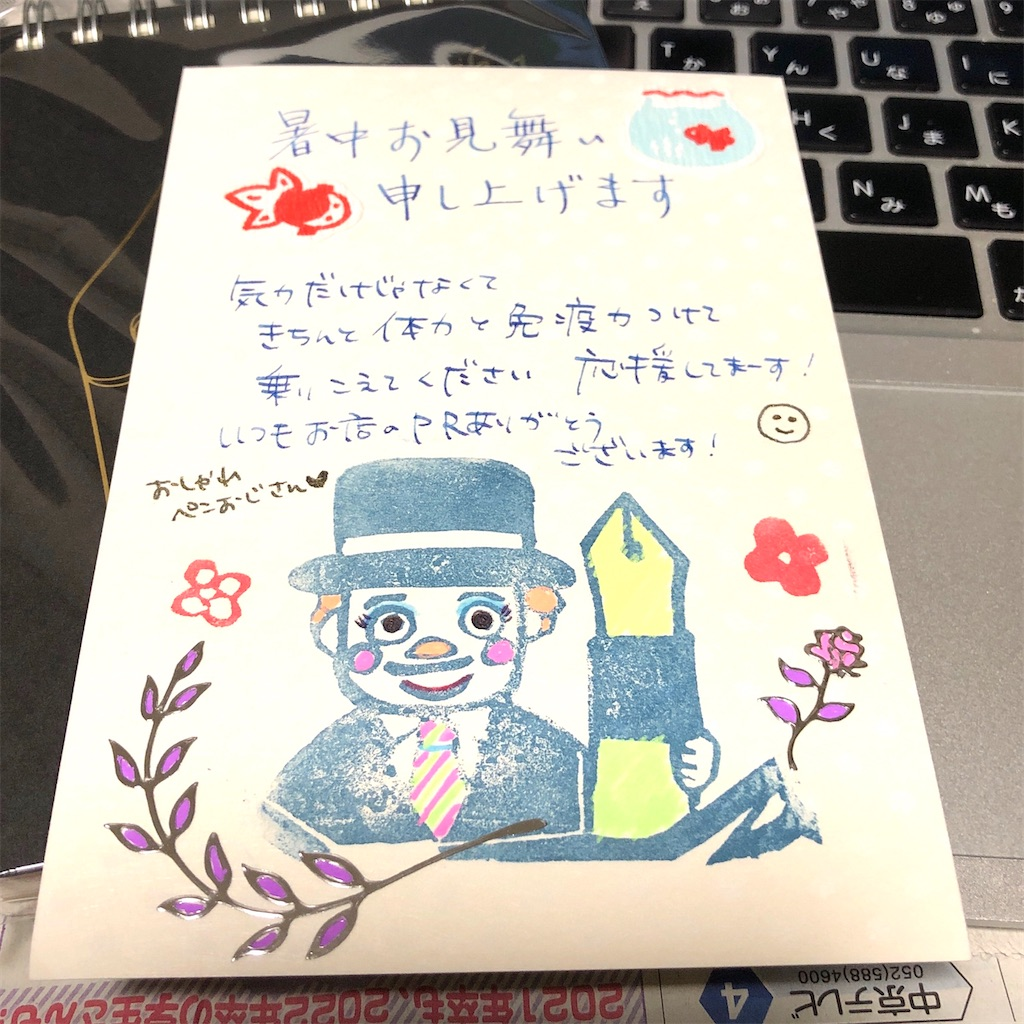 f:id:fumihiro1192:20200730202141j:image