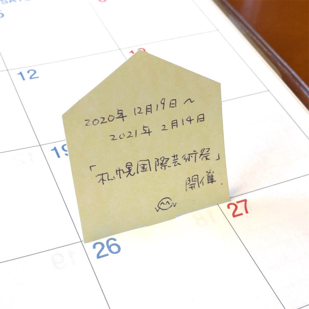 f:id:fumihiro1192:20200812101642j:image