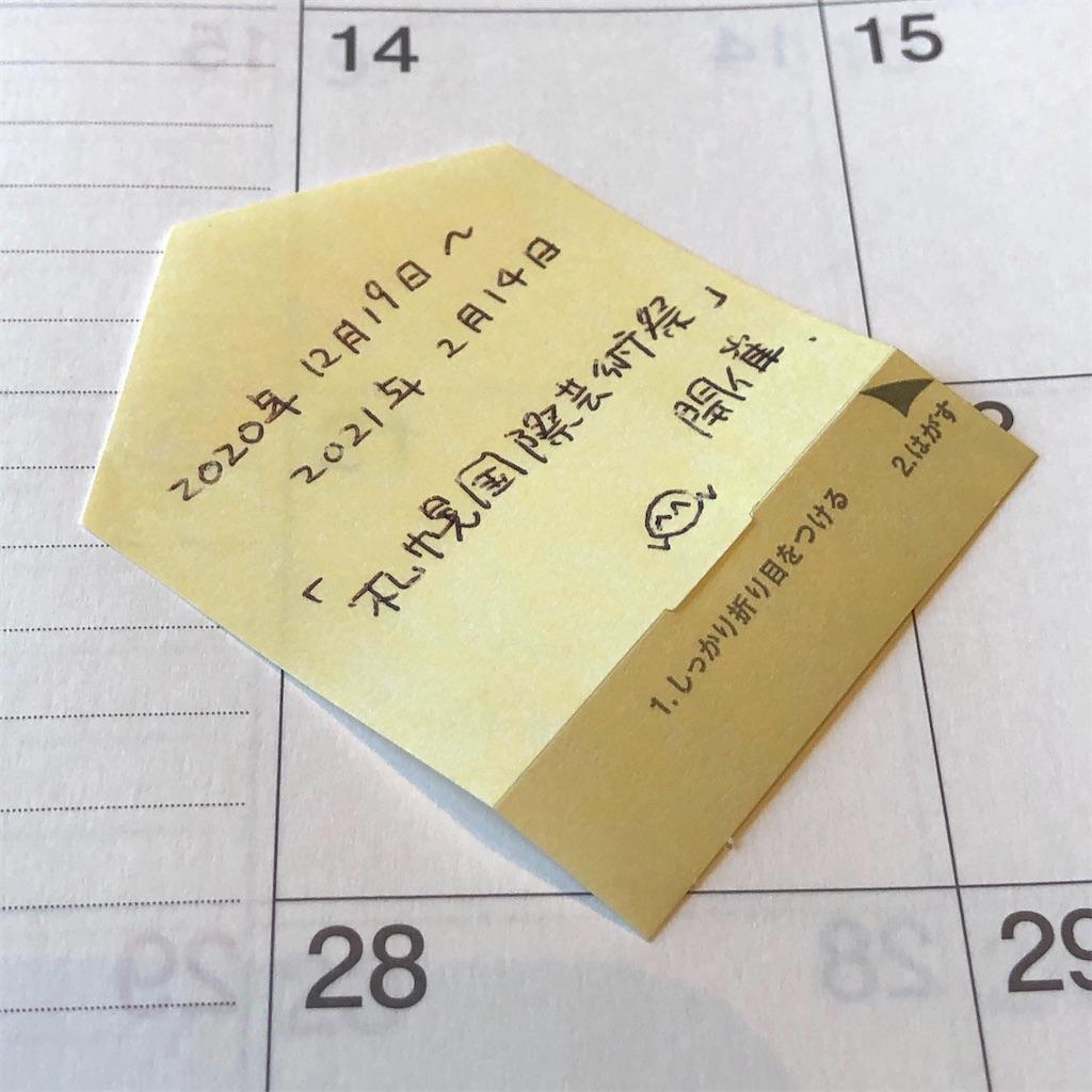 f:id:fumihiro1192:20200812101718j:image