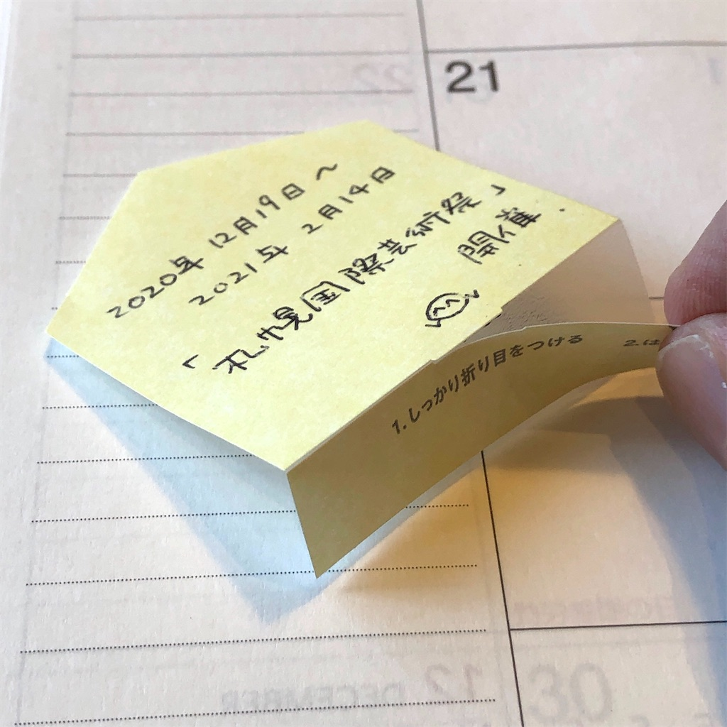 f:id:fumihiro1192:20200812101725j:image
