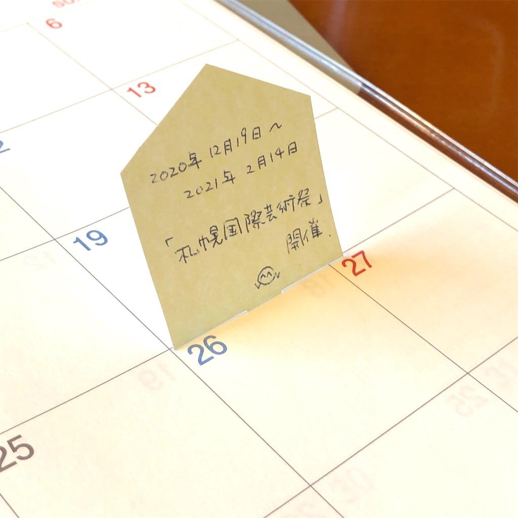 f:id:fumihiro1192:20200812101728j:image
