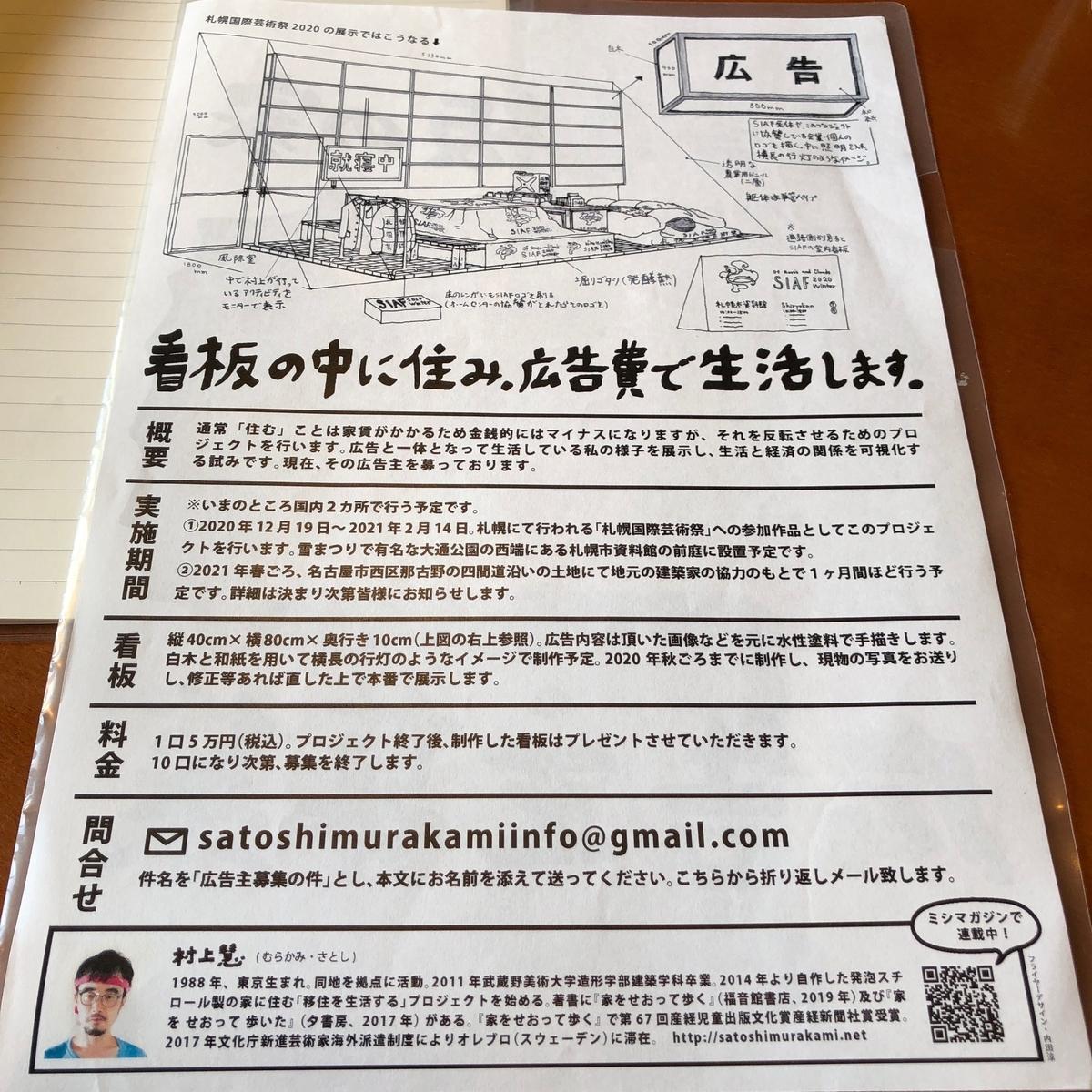 f:id:fumihiro1192:20200814103329j:plain
