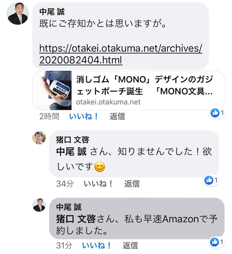 f:id:fumihiro1192:20200825202737j:image