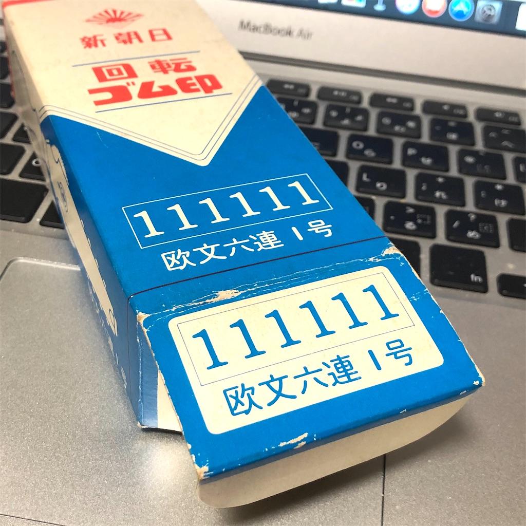 f:id:fumihiro1192:20200826211409j:image