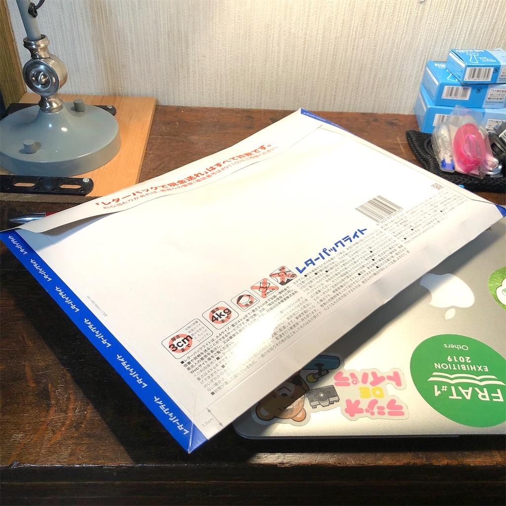 f:id:fumihiro1192:20200827195004j:image