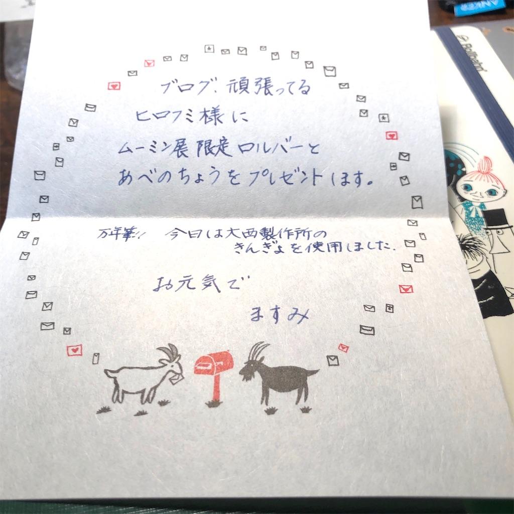 f:id:fumihiro1192:20200827195013j:image