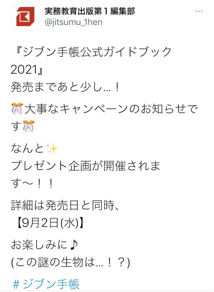 f:id:fumihiro1192:20200901212836j:image