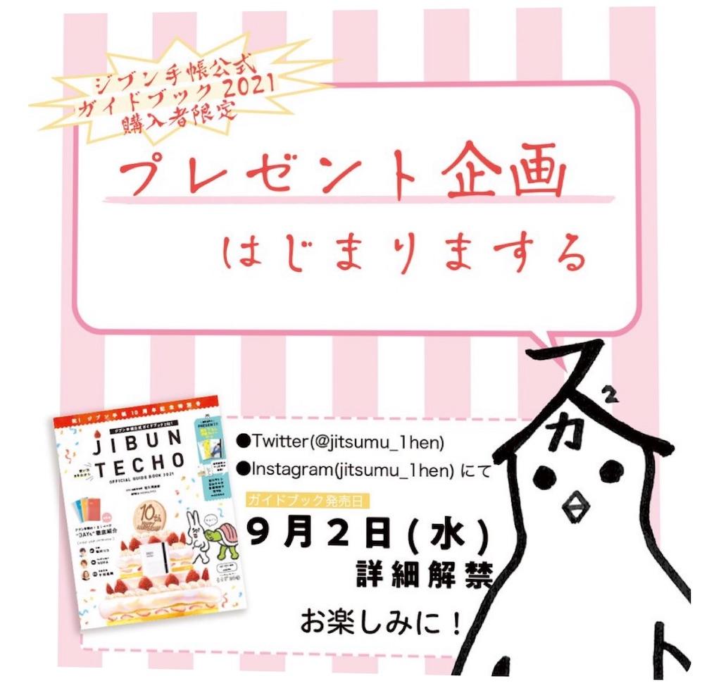 f:id:fumihiro1192:20200901220038j:image