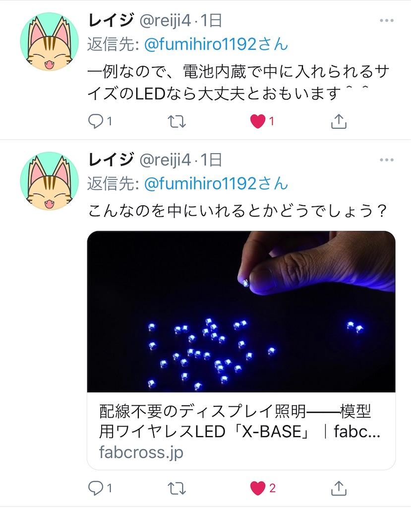 f:id:fumihiro1192:20200908200144j:image