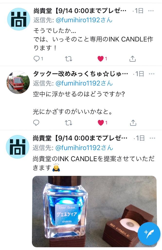 f:id:fumihiro1192:20200908200150j:image