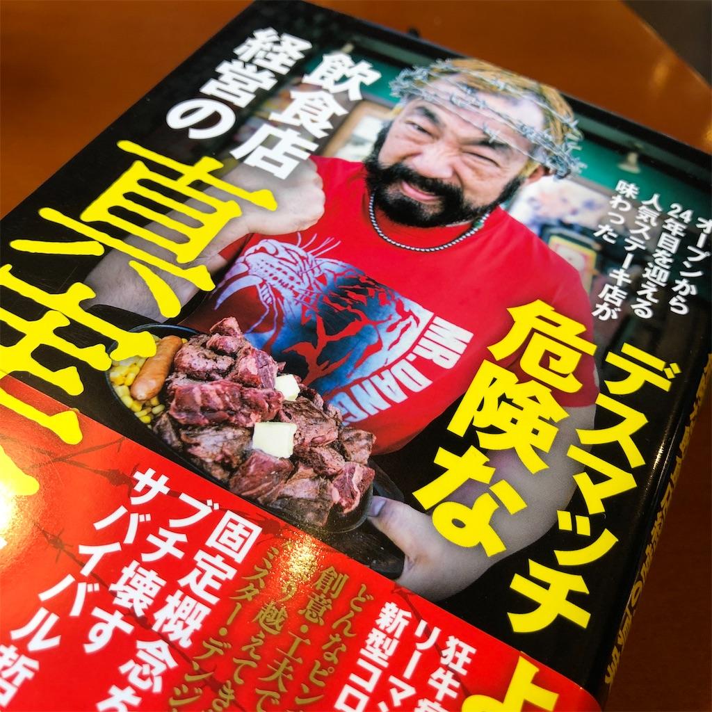 f:id:fumihiro1192:20200920094815j:image