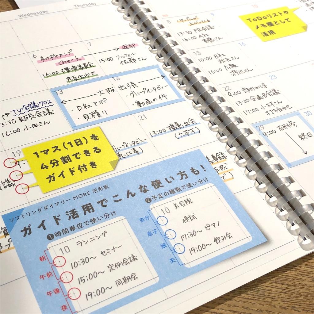 f:id:fumihiro1192:20200921192347j:image