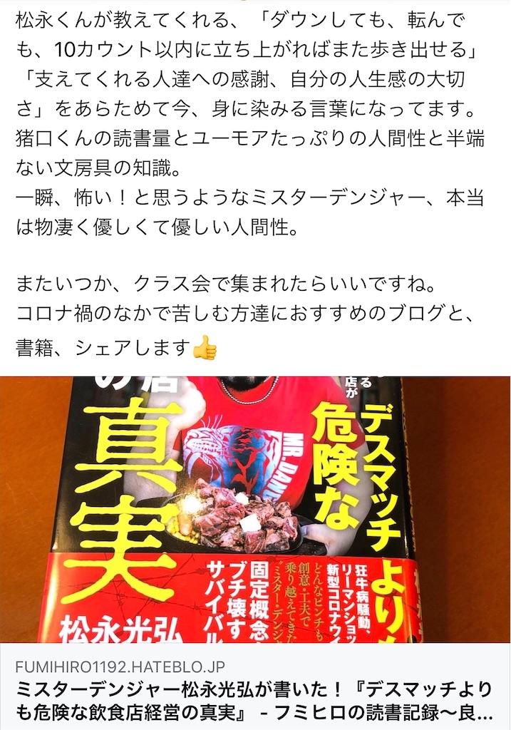 f:id:fumihiro1192:20200921193101j:image