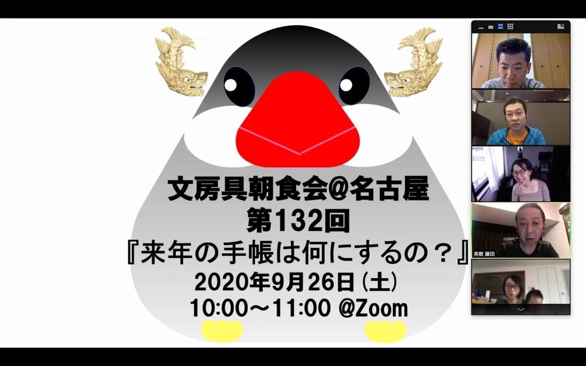 f:id:fumihiro1192:20200927084908j:plain