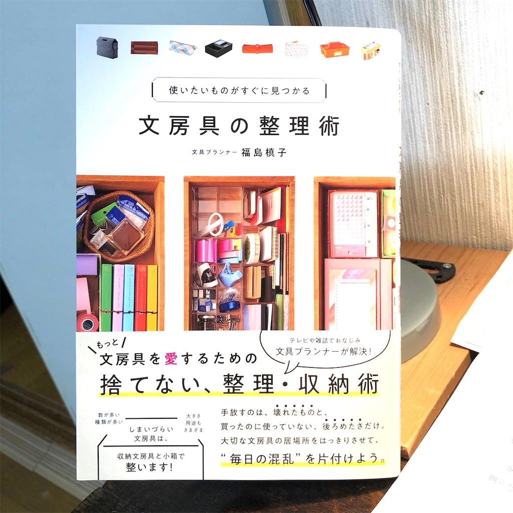 f:id:fumihiro1192:20200930194237j:plain