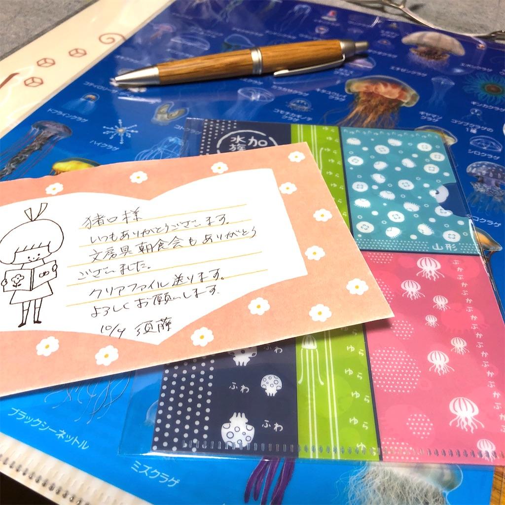 f:id:fumihiro1192:20201007194858j:image