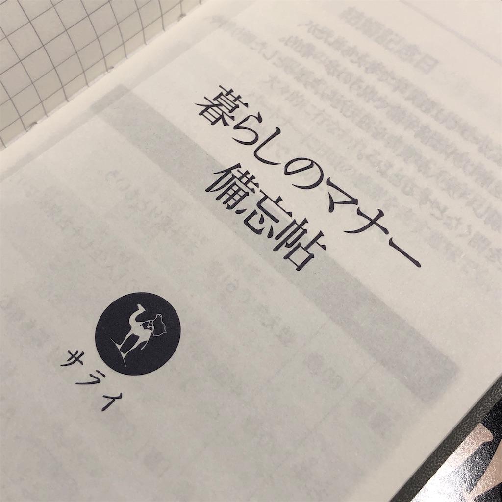 f:id:fumihiro1192:20201010150416j:image
