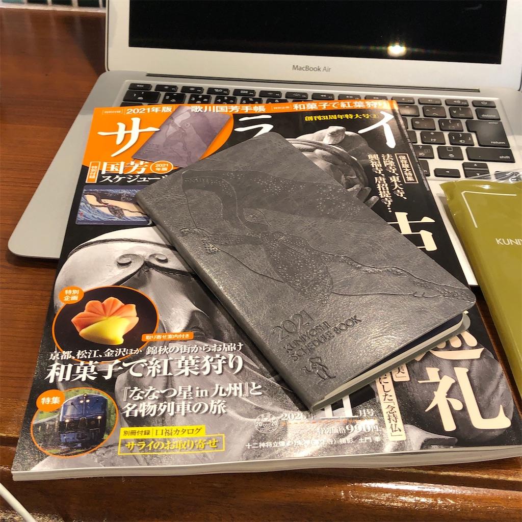 f:id:fumihiro1192:20201010150420j:image