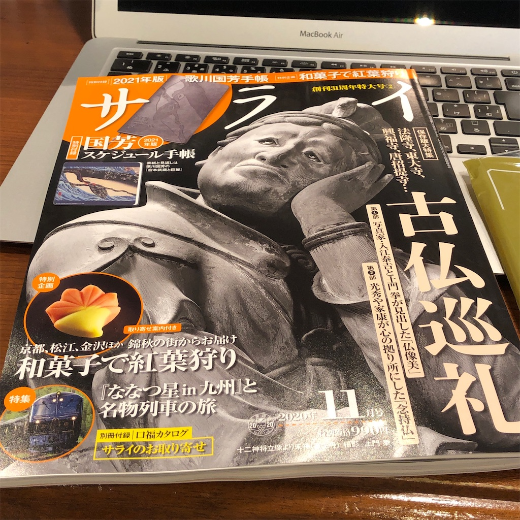 f:id:fumihiro1192:20201010150434j:image