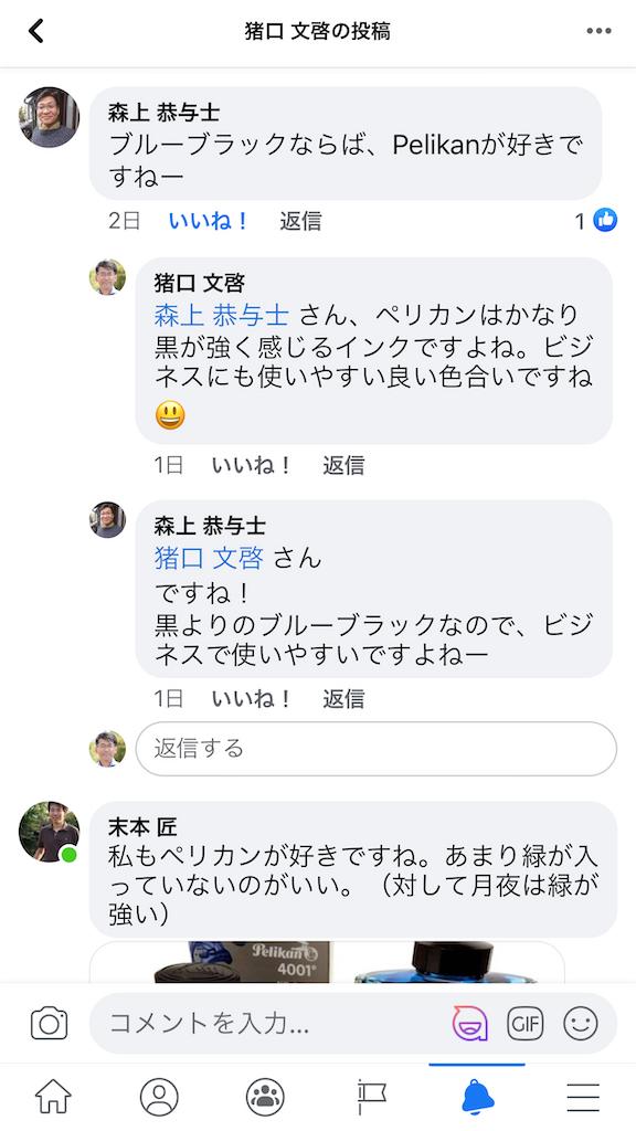 f:id:fumihiro1192:20201012193944p:image