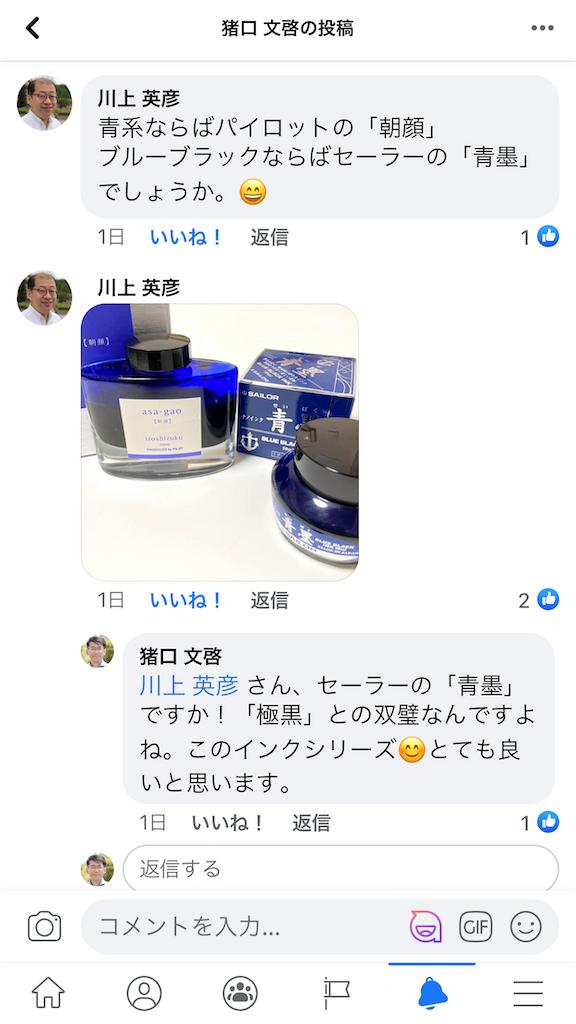 f:id:fumihiro1192:20201012194024p:image