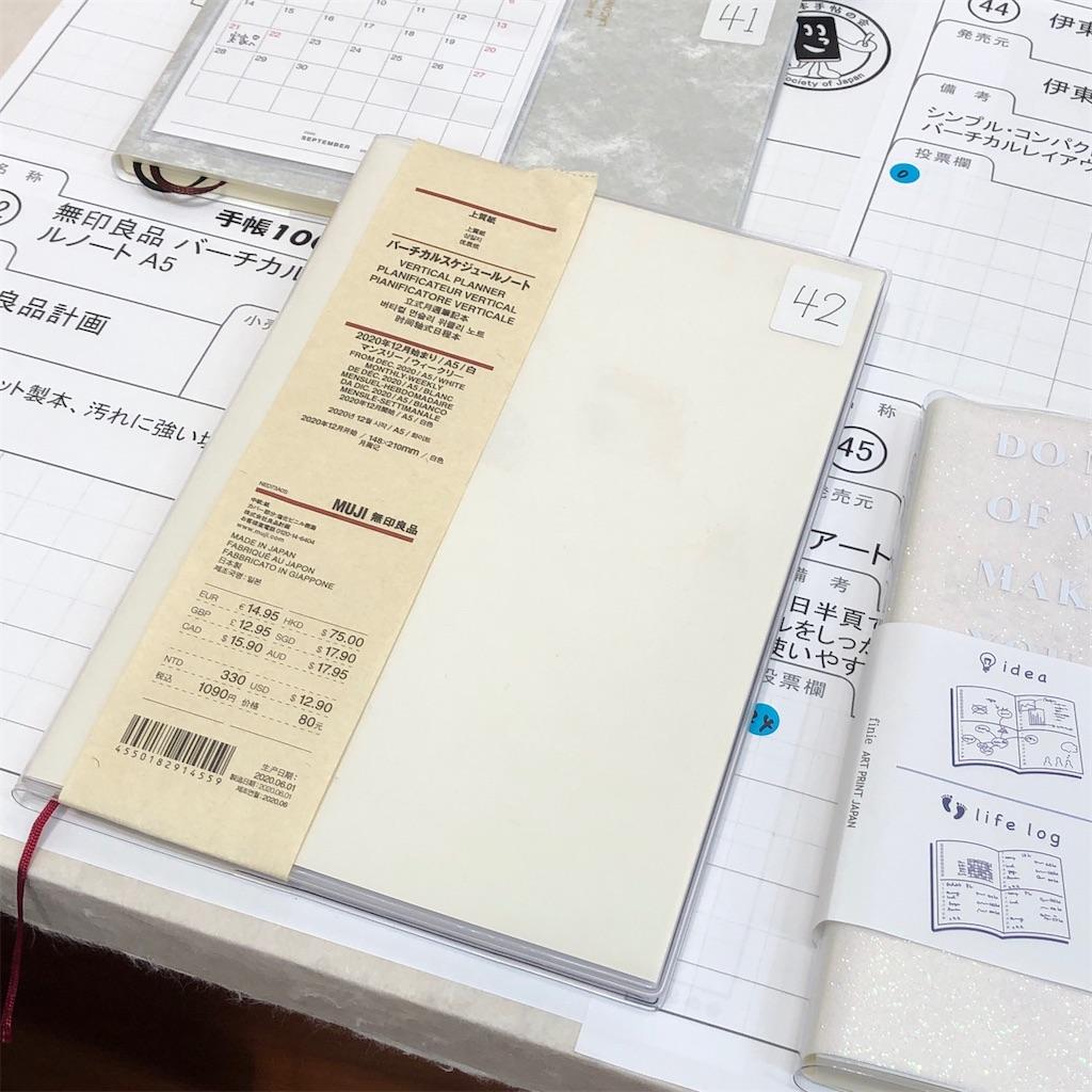 f:id:fumihiro1192:20201024221909j:plain