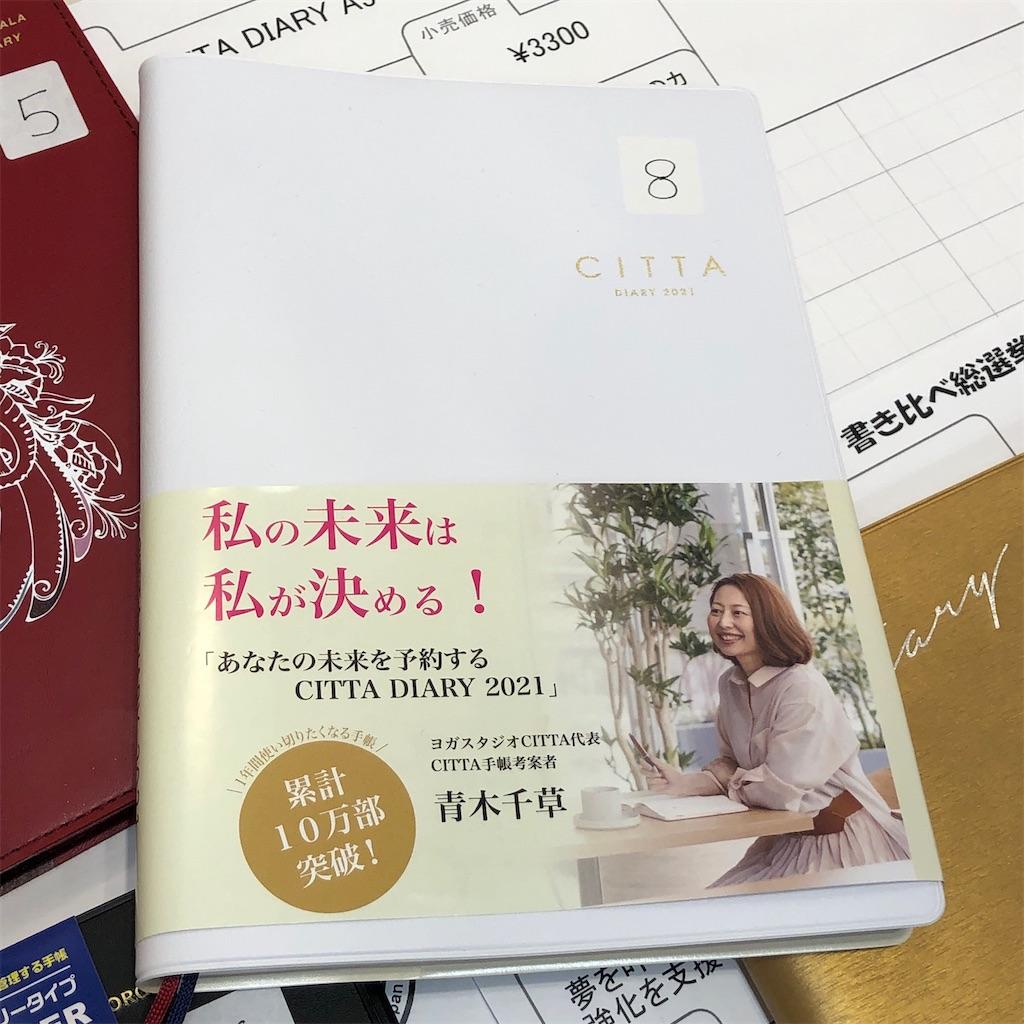 f:id:fumihiro1192:20201024221917j:plain