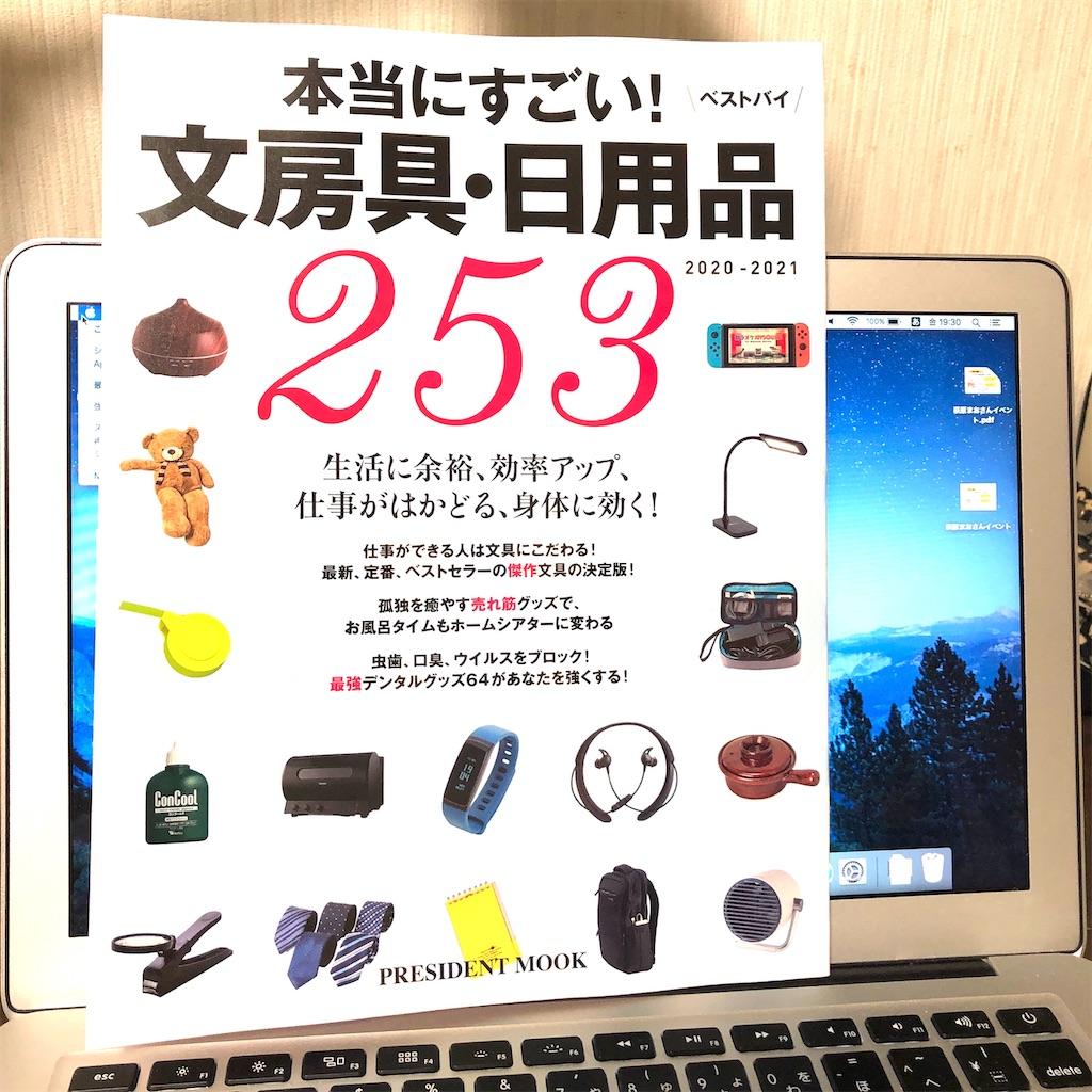 f:id:fumihiro1192:20201030193714j:image