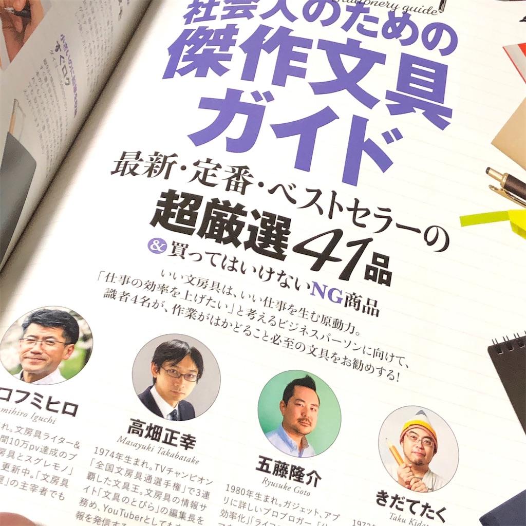 f:id:fumihiro1192:20201030193719j:image