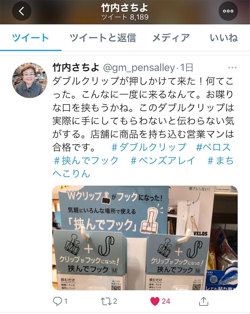 f:id:fumihiro1192:20201101100943j:plain