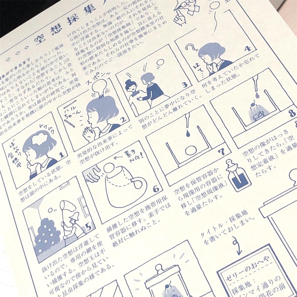 f:id:fumihiro1192:20201124204647j:image