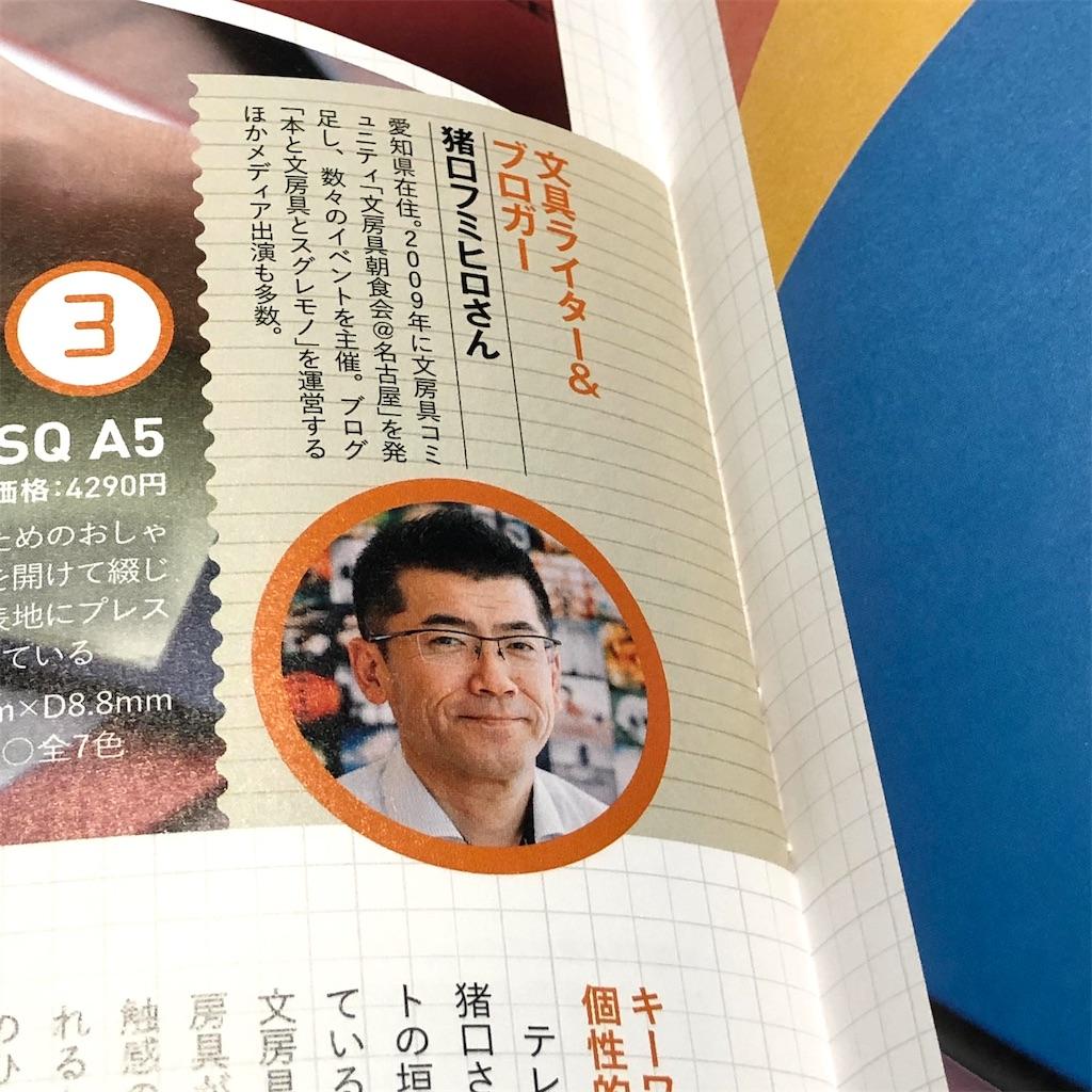 f:id:fumihiro1192:20201208211645j:image