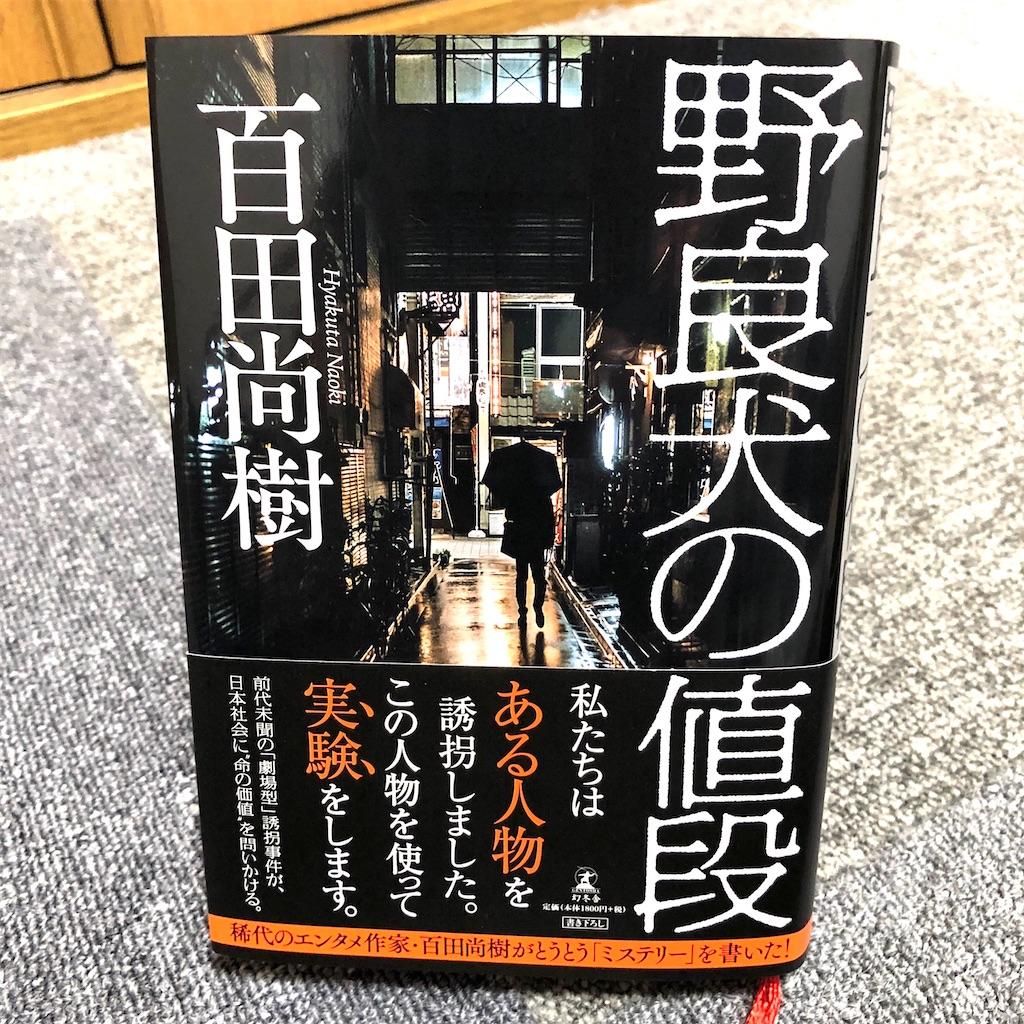 f:id:fumihiro1192:20201230080431j:image