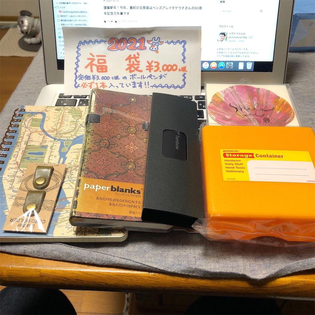 f:id:fumihiro1192:20210103202421j:image