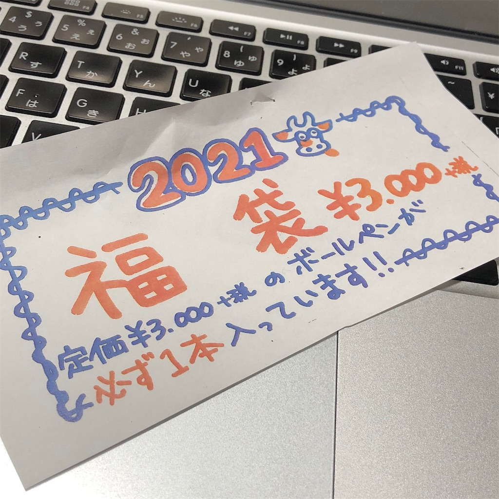 f:id:fumihiro1192:20210103202633j:image