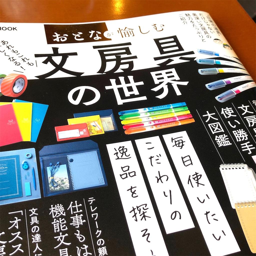 f:id:fumihiro1192:20210110113720j:image