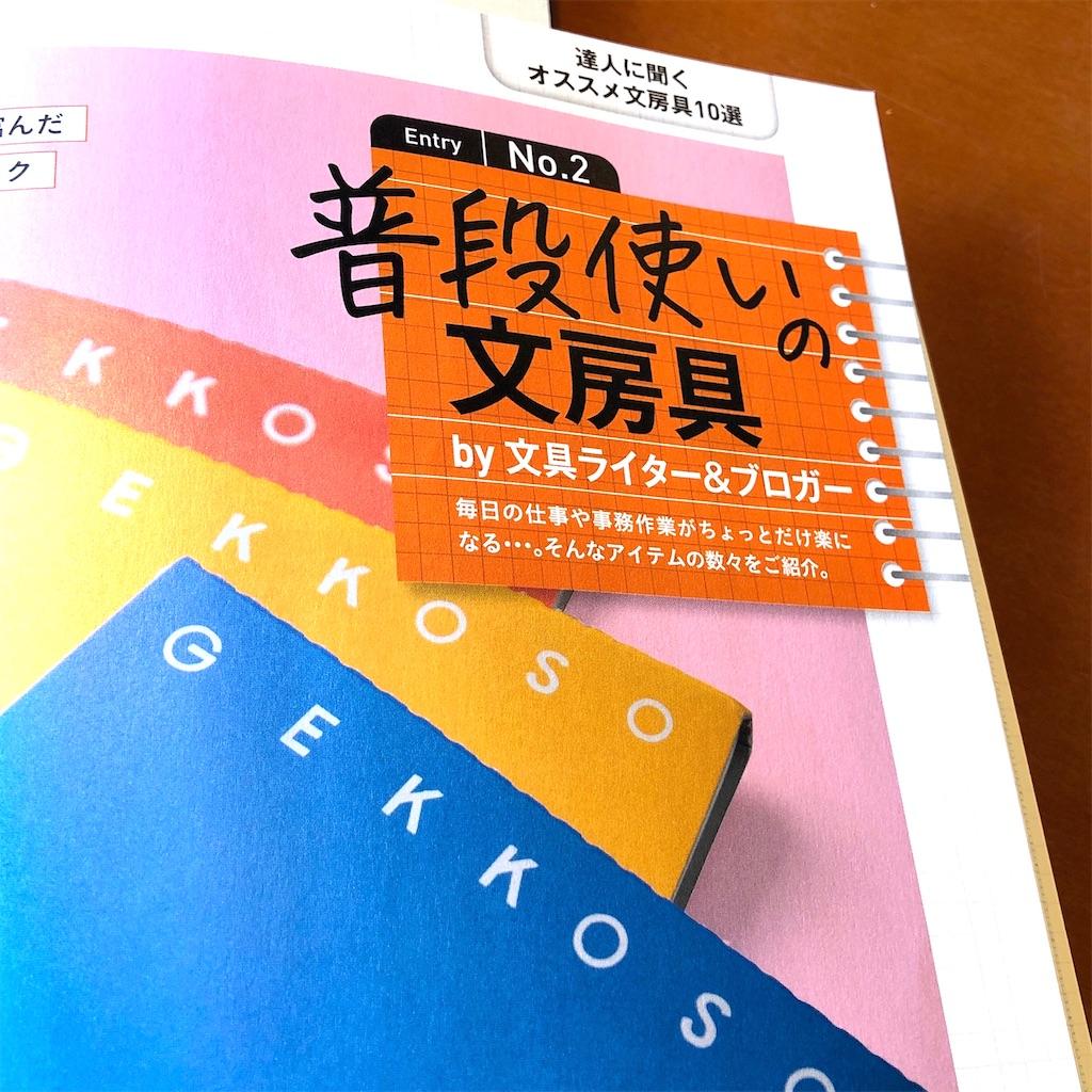 f:id:fumihiro1192:20210110113728j:image