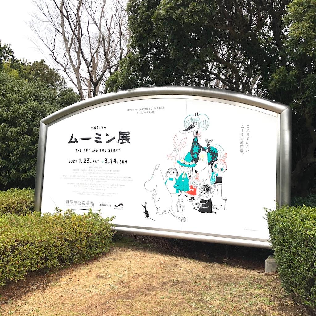 f:id:fumihiro1192:20210131091126j:image