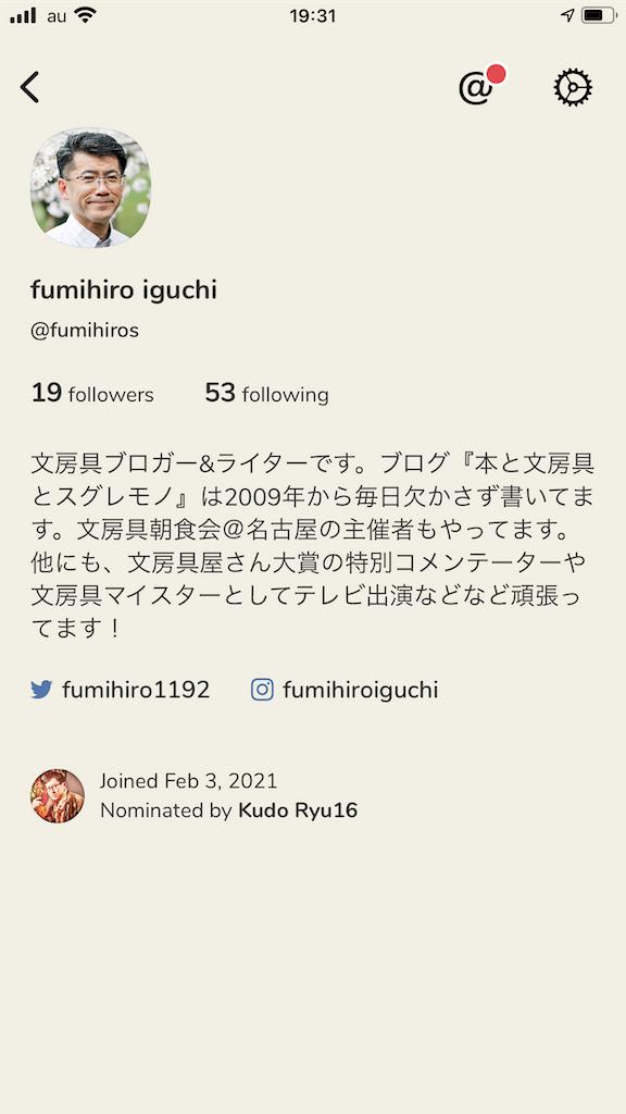 f:id:fumihiro1192:20210204193209p:image