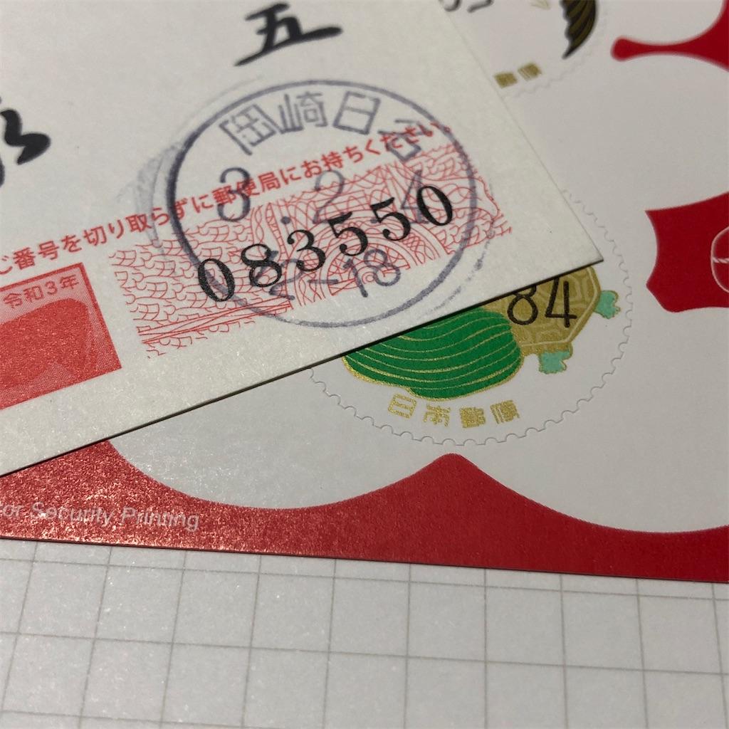 f:id:fumihiro1192:20210207192658j:image