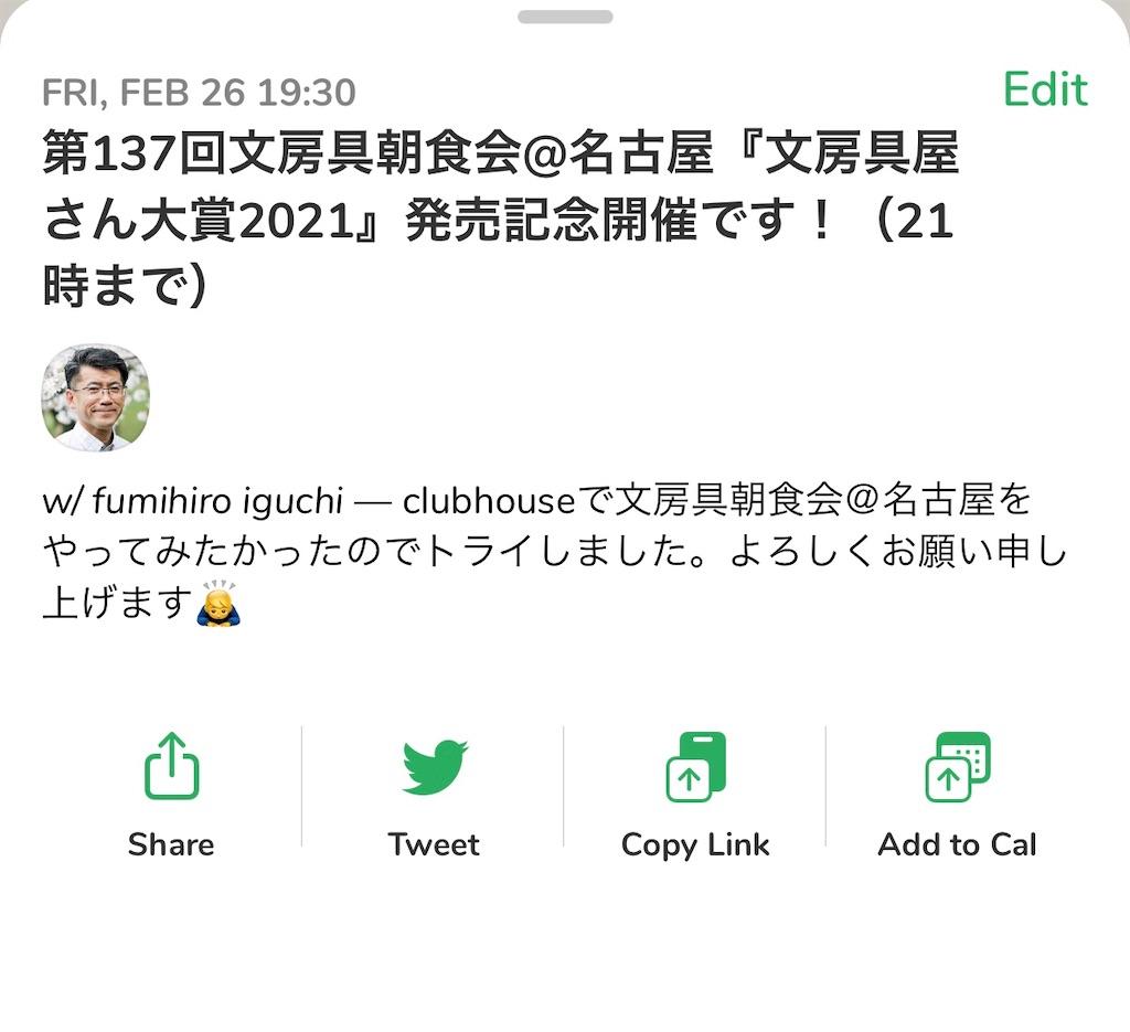 f:id:fumihiro1192:20210224195110j:image